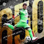 Игорь Акинфеев провел 650-й матч за ПФК ЦСКА