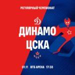 КХЛ ХК Динамо – ХК ЦСКА – трансляция 01.11.2020