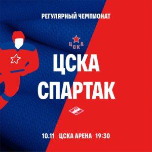 20201110 100625 300x300 - КХЛ|ЦСКА - спартак - смотрите онлайн|10.11.2020